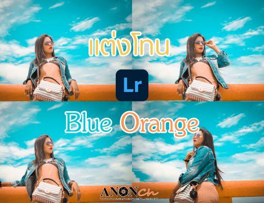 วิธีแต่งรูปโทน-Blue-Orange-แอพ-Lightroom