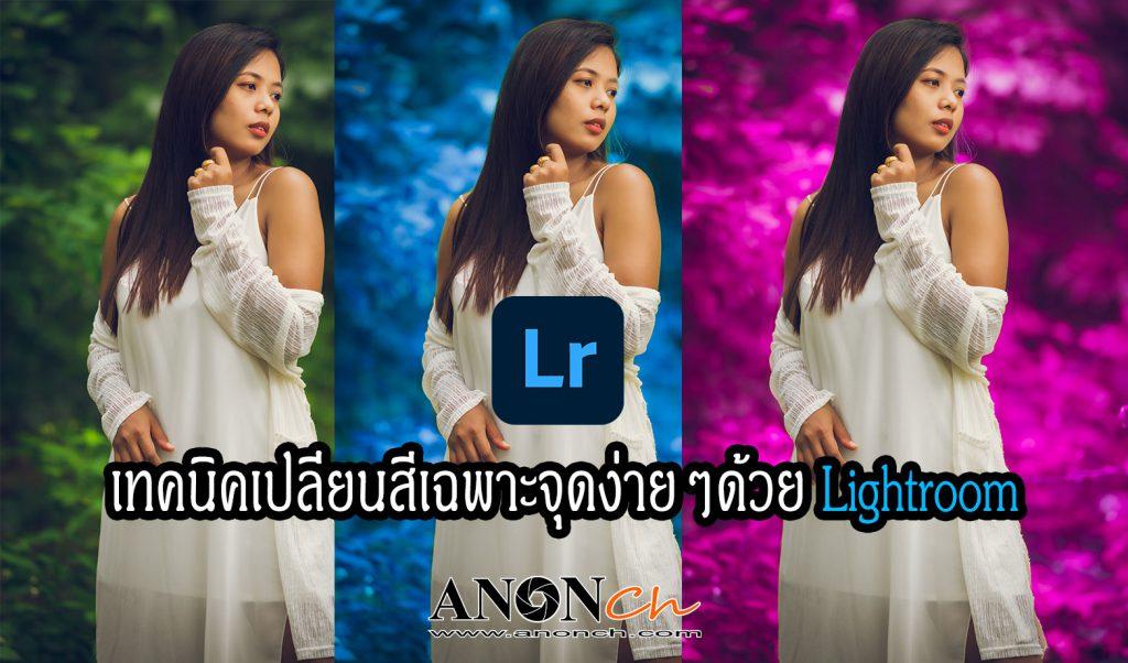 เทคนิคเปลี่ยนสีเฉพาะจุดง่ายๆด้วย-Lightroom
