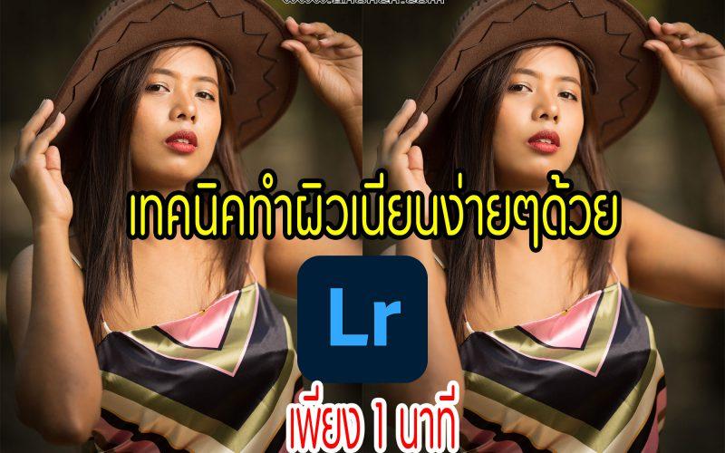 ไม่ง้อ-Photoshop-เทคนิคทำผิวเนียนง่ายๆ-ด้วย-lightroom-เพียง-1-นาที
