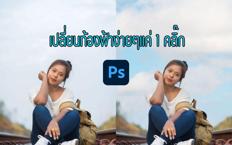 Photoshop-2021-เปลี่ยนท้องฟ้าง่ายๆแค่-1-คลิ๊ก
