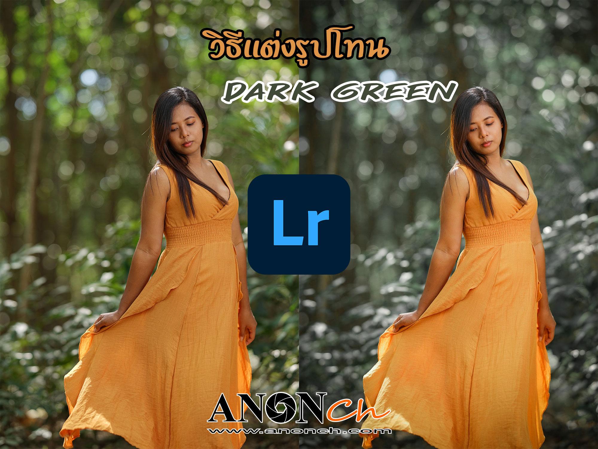 วิธีแต่งรูปโทน-Dark-Green-ด้วยแอป-Lightroom-มือถือ