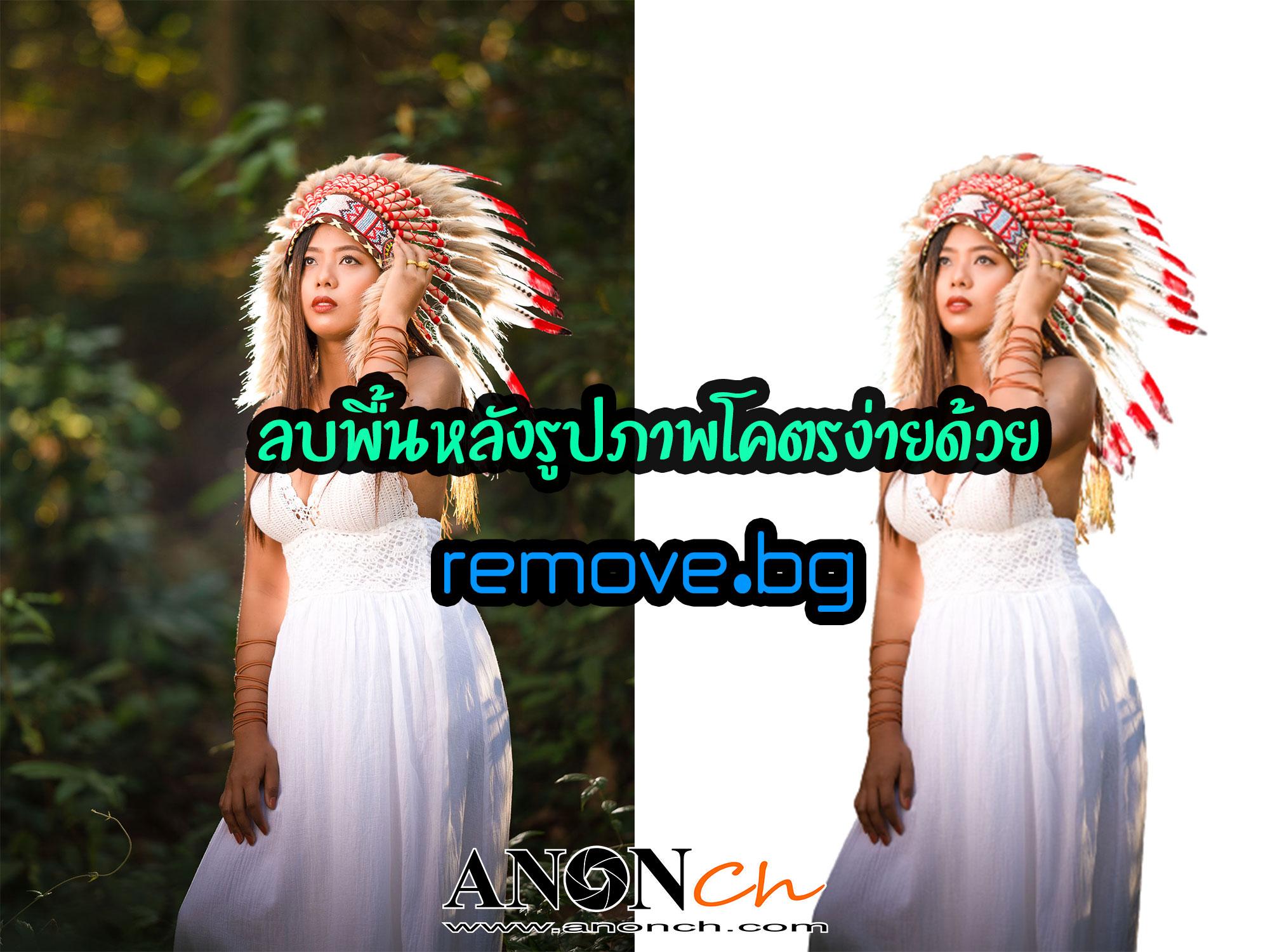 ลบพื้นหลังรูปภาพโคตรง่ายด้วย-remove.bg