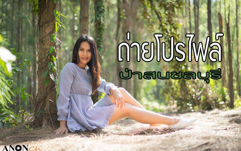 ถ่ายรูปโปรไฟล์-ก้อย-ป่าสนชลบุรี