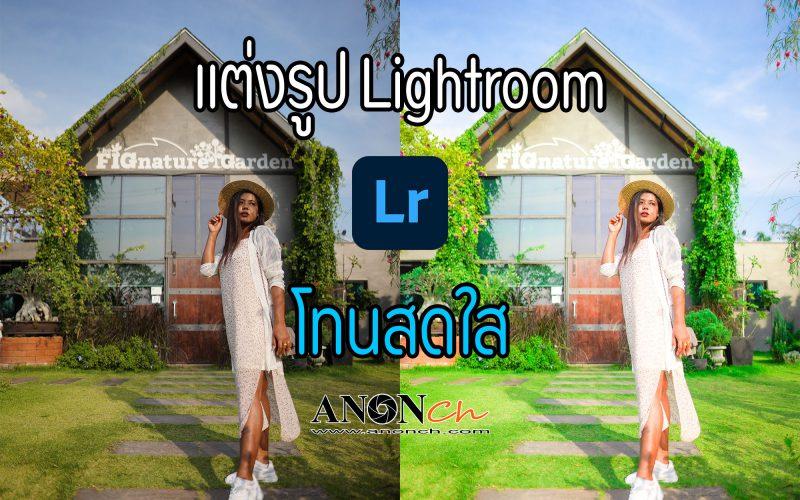 วิธีแต่งรูป-Lightroom-โทนสดใส