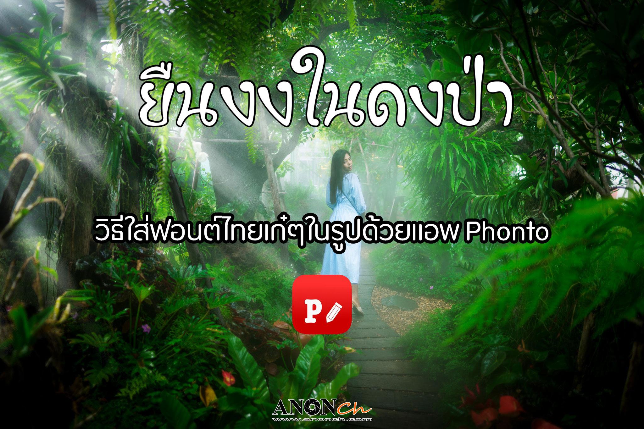 วิธีใส่ฟอนต์ไทยเก๋ๆในรูปด้วยแอพ-Phonto