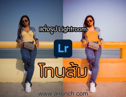 แต่งรูป-lightroom-โทนส้ม