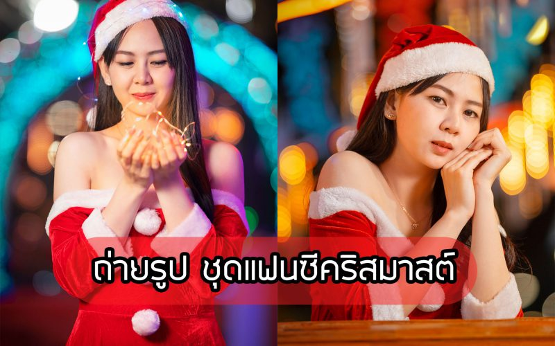 ถ่ายรูป-ชุดแฟนซีคริสมาสต์