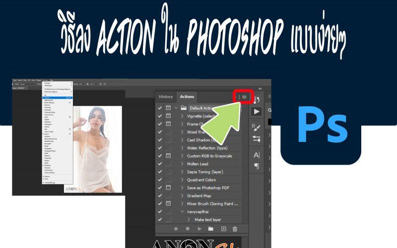 วิธีลง-Action-ใน-Photoshop