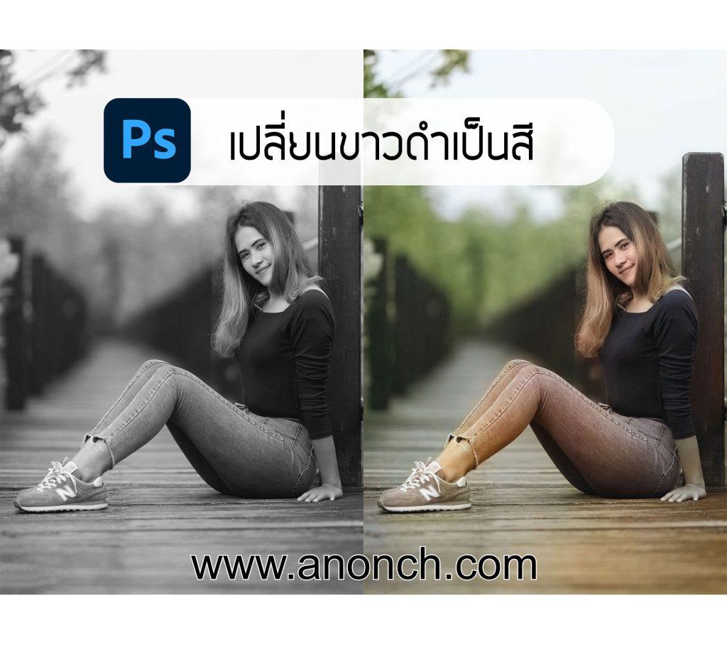 เปลี่ยนภาพขาวดำ-เป็นภาพสีด้วย-Photoshop