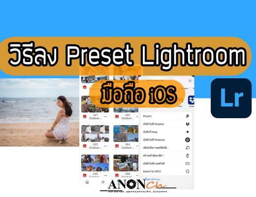 วิธีลง-Preset-Lightroom-มือถือ-iOS