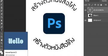 วิธีทำตัวหนังสือโค้ง-Photoshop