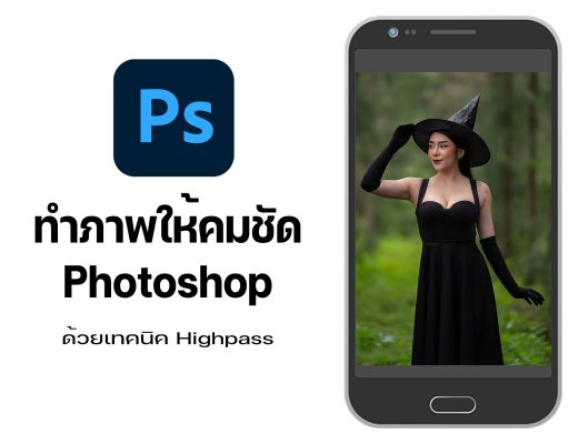 ทำภาพให้คมชัดด้วย-Photoshopเทคนิคทำ-Highpass
