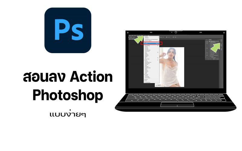 วิธีลง-Action-ใน-Photoshop-แบบง่ายๆ