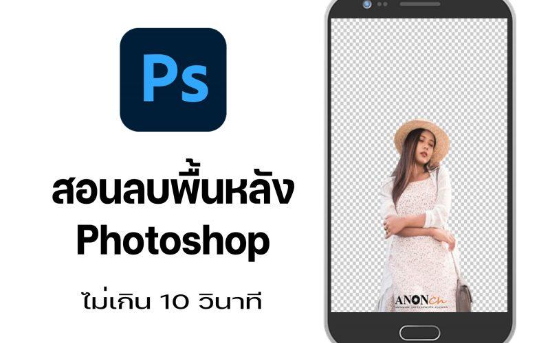 สอนลบพื้นหลัง-Photoshop