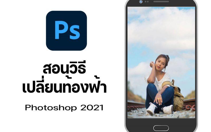 สอนวิธีเปลี่ยนท้องฟ้า-Photoshop-2021