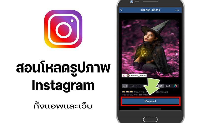 สอนวิธีโหลดรูปภาพ-Instagram