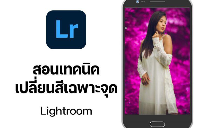 สอนเทคนิคเปลี่ยนสีเฉพาะจุด-Lightroom
