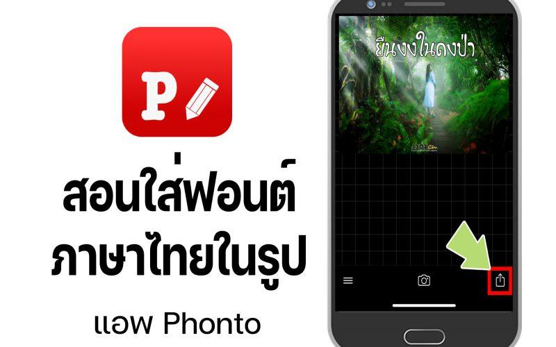 สอนใส่ฟอนต์ภาษาไทยในรูปด้วยแอพ-Phonto