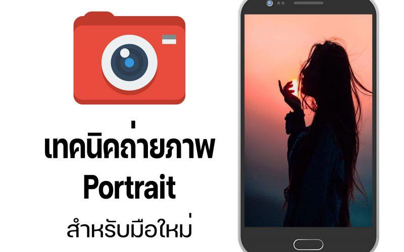 เทคนิคถ่ายภาพ-Portrait