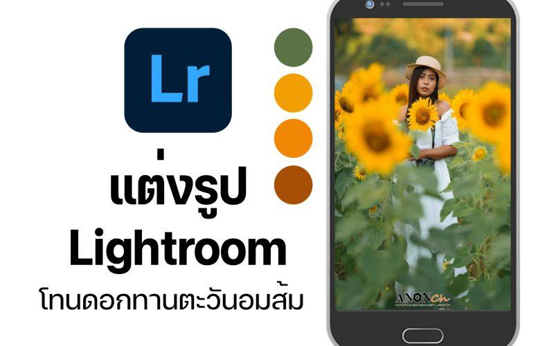แต่งรูป-Lightroom-โทนดอกทานตะวันอมส้ม
