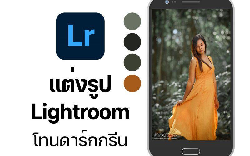 แต่งรูป-Lightroom-โทนดาร์กกรีน