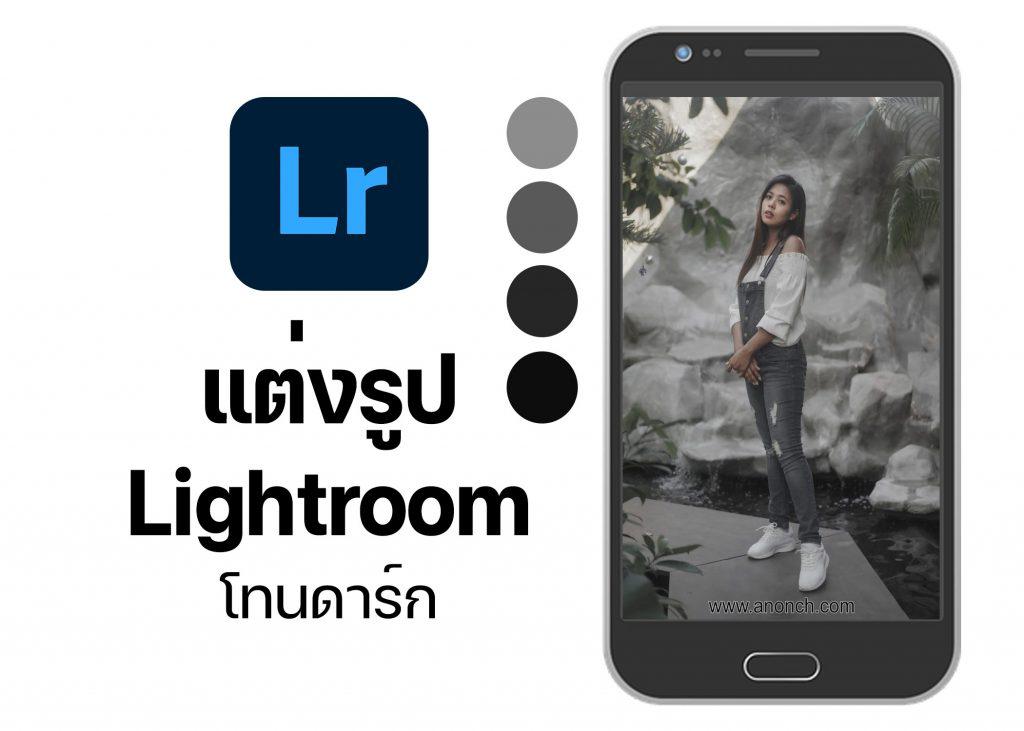 แต่งรูป-Lightroom-โทนดาร์ก