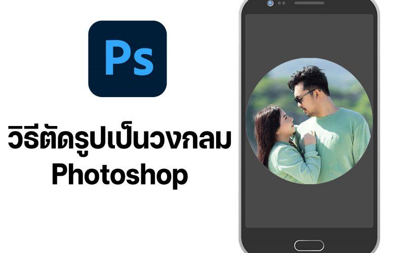 ตัดรูปเป็นวงกลม-Photoshop