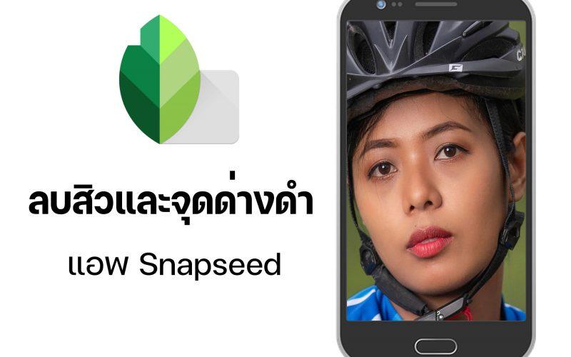 ลบสิว-Snapseed