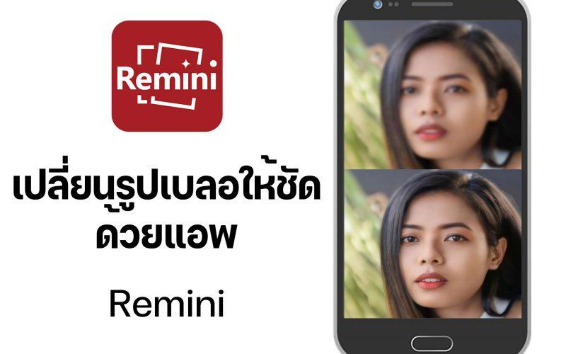เปลี่ยนรูปเบลอให้ชัดด้วยแอพ-Remini