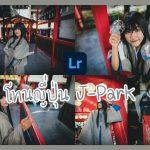 แต่งรูป-Lightroom-โทนญี่ปุ่น-J-park