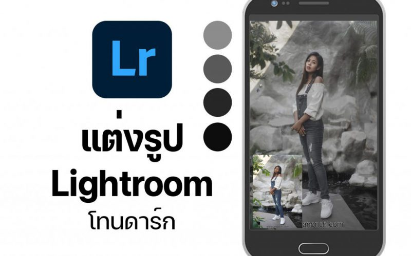 แต่งรูป-Lightroom-โทนดาร์ก-dark-tone