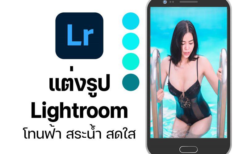 แต่งรูป-Lightroom-โทนฟ้า-สระน้ำ-สดใส