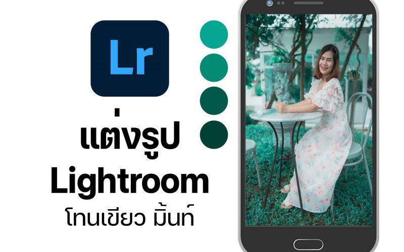 แต่งรูป-Lightroom-โทนเขียว-มิ้นท์