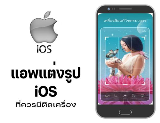 แอพแต่งรูป-iOS